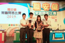 職安健常識問答比賽2019 Occupational Safety & Health Quiz Competition 2019